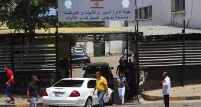 مصلحة تسجيل السيارات في صيدا أغلقت ابوابها بعد اصابة بكورونا image