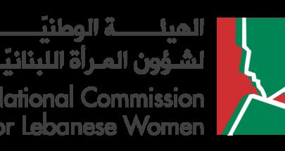 الهيئة الوطنية لشؤون المرأة شاركت في مناقشة تقرير لبنان الثالث عن حقوق الإنسان image