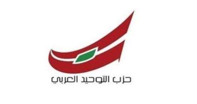 التوحيد العربي للحريري: مسكين أنت لا تعرف ماذا يدور من حولك! image