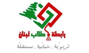 رابطة طلاب لبنان: توزيع ثياب على 657 عائلة و65 حصة غذائية في الشمال image
