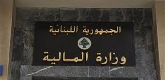 إعلام من وزارة المالية... ماذا جاء فيه؟ image
