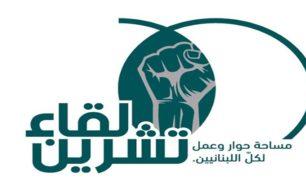لقاء تشرين: لتشكيل حكومة انقاذ وطني من خبراء مستقلين image