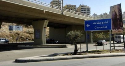 بلدية الشويفات تناشد وزير الصحة ... image