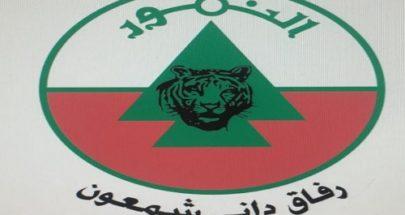 النمور- رفاق داني شمعون: حملة خبيثة تستهدف الجيش اللبناني وقائده image