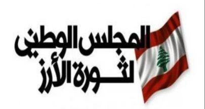 مجلس ثورة الارز: لعدم إقحامنا في أتون الحروب العبثية image