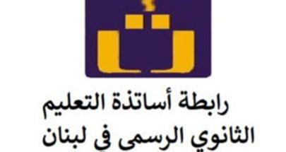رابطة الثانوي اثنت على قرار وزير التربية ودعت لحل مشكلة التعاقد image