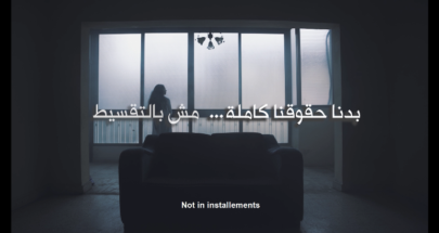حملة جنسيتي حق لي ولأسرتي أطلقت حملة بدنا حقوقنا كاملة مش بالتقسيط image