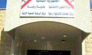 بلدية رحبة بدأت بوضع جداول لتنظيم تلقي اللقاح image