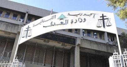 وزارة العدل: إنتصار قانوني مهم للدولة اللبنانية! image