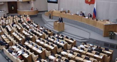 مجلس الدوما الروسي يصوت لإقرار تمديد معاهدة نيو ستارت image