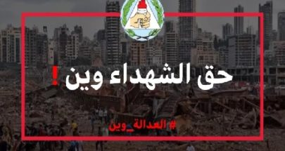 """العدالة وين... حملة """"الشباب التقدمي"""" للمطالبة بكشف حقيقة إنفجار بيروت image"""