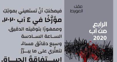 """ملحمة قياميّة لعقل العويط: """"الرابع من آب 2020"""" image"""