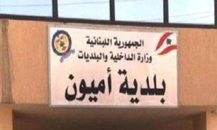 رئيس بلدية أميون: العمل جار على تأمين كل ما يطلبه المصابون بكورونا image