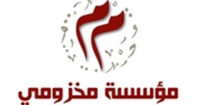"""مؤسسة مخزومي: بيروت """"المدينة العربية المسؤولة اجتماعياً لعام 2021"""" image"""