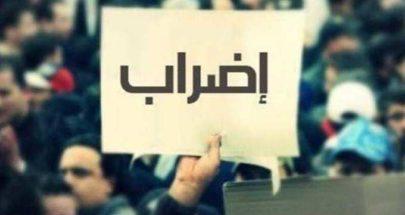 متعاقدو اللبنانية: مستمرون بالاضراب والخيارات مفتوحة على كل اتجاه image