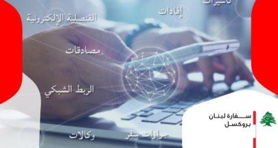 سفارة لبنان في بروكسل أطلقت موقعها الجديد وبوابة القنصلية الإلكترونيين image