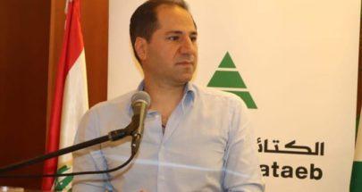 الجميّل: لبنان في منحدر خطير وشعبنا يعاني الفقر والجوع image