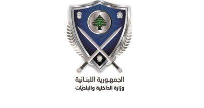 الداخلية: تمديد مهلة تقديم الجمعيات لمستنداتها السنوية لغاية 31 آذار image