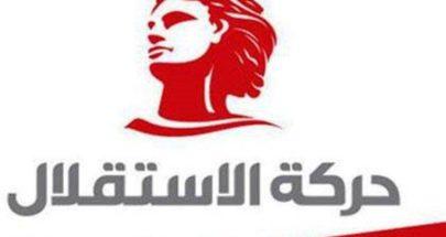 """""""حركة الاستقلال"""" تدعو للمشاركة في تجمع بكركي السبت image"""