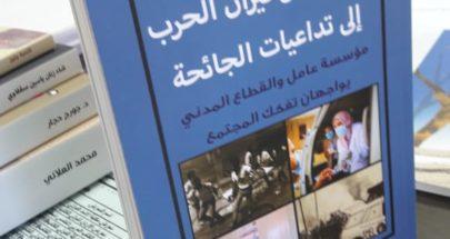 مهنا في كتابه الجديد: اخراج الحق في الصحة من التسليع تمهيداً لعالم أكثر أمانا image