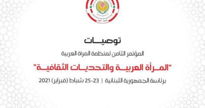 المؤتمر الثامن لمنظمة المرأة العربية يختتم فعالياته image