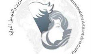 رئيس نقابة محترفي التزيين والتجميل يشكر عون دعمه القطاع image