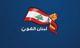 """نائب في """"لبنان القوي"""" يعلن اصابته بكورونا... image"""