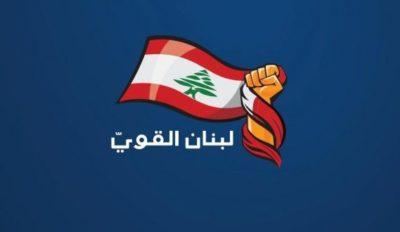 """""""لبنان القوي"""": الاستمرار في هذا الأمر هو بمثابة ارتكاب جريمة! image"""
