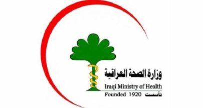 الصحة العراقية: اتفاق على توريد مليوني جرعة من اللقاح الصيني للبلاد image