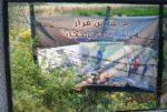 لافتة إسرائيلية في الجنوب: