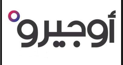 أوجيرو: قطع خطوط بعض المشتركين في منطقة دوحة عرمون والقبة السبت image