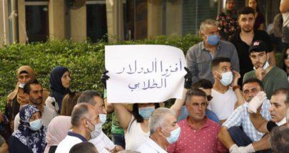 اعتصام لاهالي الطلاب في الخارج امام مصرف لبنان... image