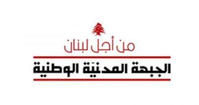 الجبهة المدنية الوطنية : حياد لبنان حماية لأمنه القومي وأمان اللُّبنانيّين image