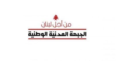 الجبهة المدنية الوطنية: لقد أتت المنظومة على القضاء وفخّخت الانتخابات image
