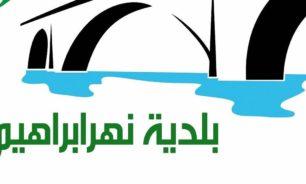 رئيس بلدية نهر ابراهيم: لعدم التجمع واقامة الافطارات image