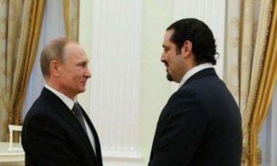 الكرملين: بوتين يهاتف الحريري ويؤكد دعمه لوحدة لبنان image
