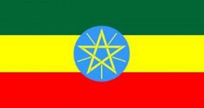 الشرطة الاثيوبية: مقتل شخصين وإصابة ثالث إثر انفجار في العاصمة image