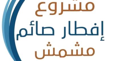 مشروع إفطار صائم يوزع 500 دجاجة بياضة في بلدة مشمش العكارية image