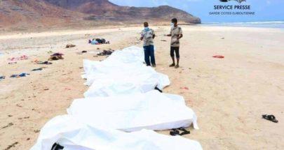 مصرع 50 مهاجرا يمنيا جراء تحطم قارب قبالة شاطئ جيبوتي image