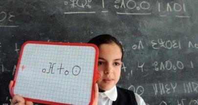 تدريس الأمازيغية في المغرب.. مكسب مهم يواجه صعوبات image