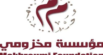 مؤسسة مخزومي أول منظمة في لبنان تحصل على جائزة AUB NGOi البلاتينية image