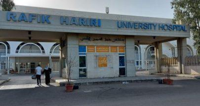 التقرير اليومي لمستشفى الحريري الحكومي..كم عدد الصابات؟ image