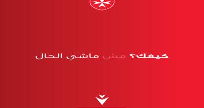 """""""منظّمة مالطا لبنان"""" أطلقت حملة """"كيفك؟...احكيلنا"""" للصحّة النفسيّة image"""
