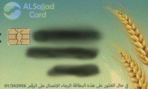 """بطاقة """"السجاد"""" تنتشر 8000 وُزعت و12 ألفاً تُعدّ.. أهلاً بكم في لبنان! image"""