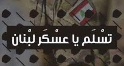 بعد هزّ صورة القضاء... الله يحمي الجيش image