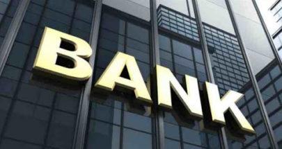 القطاع المصرفي يستعيد بريقه! image