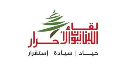 اللبنانيون الاحرار: نقف الى جانب مبادرة غبطة البطريرك المطالبة بحياد image