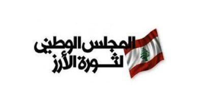 مجلس ثورة الارز: نرفض أي تسوية تقوم على حساب الدولة ومؤسساتها image