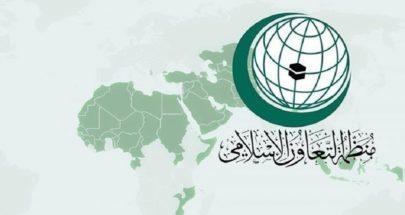 """""""التعاون الإسلامي"""": لوقف الاعتداء الهمجي الإسرائيلي على الشعب الفلسطيني image"""