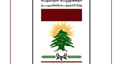 """وزارة الخارجية أدانت """"الهجمة الإسرائيلية"""" image"""
